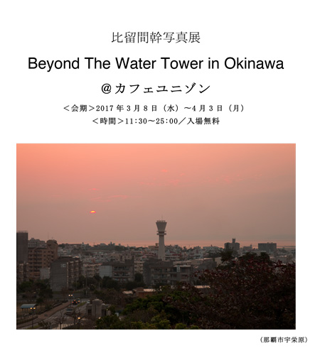 Beyond-The-Water-Tower-in-OKkinawaプレスリリース170308-0403-2-1