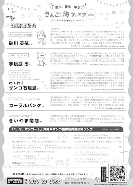2017ishigaki_sango_b5_128a_ページ_2