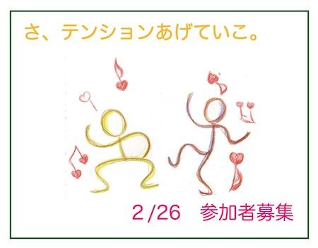 はじめて2月-01