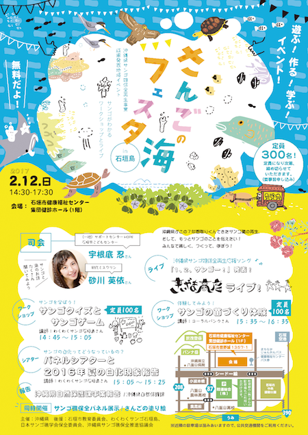 2017ishigaki_sango_b5_128a_ページ_1