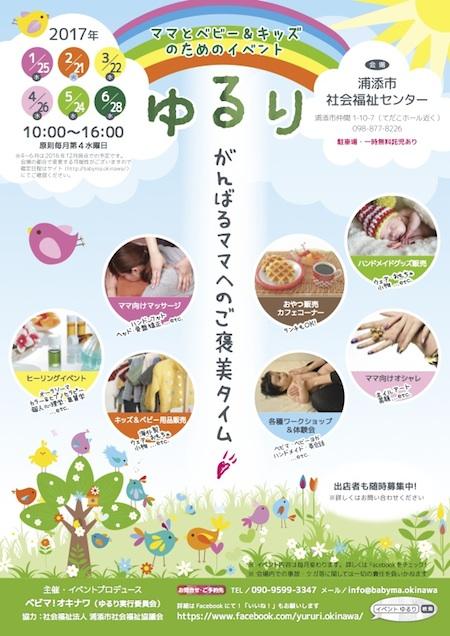 Yururi-Leaf2017-Chubu