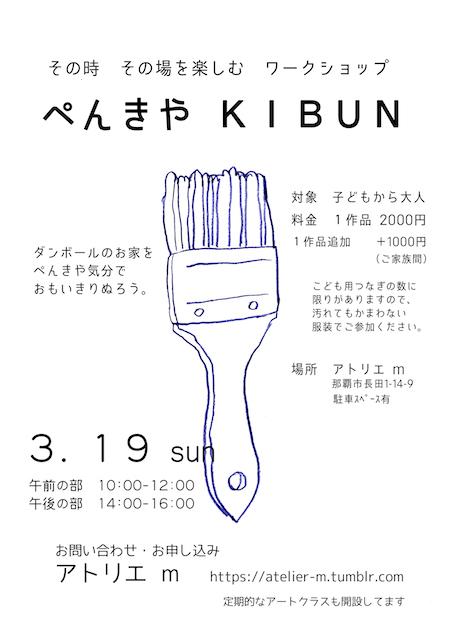 ぺんきやKIBUNのコピー