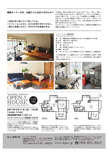 openhouse-back