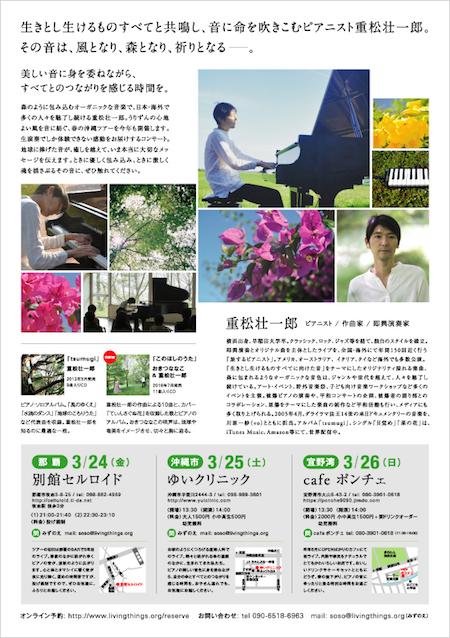 170324_okinawa_ura