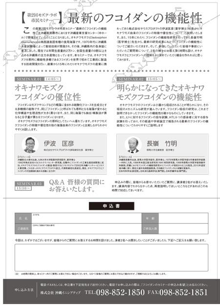 2017もずくセミナーチラシ・申込用紙(DL用)-2