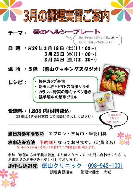 3月 調理実習チラシ_01