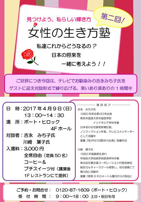 01-こども論語&女性講座チラシ-2