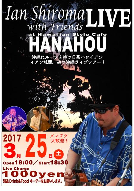 IanLIVE_HANAHOU1