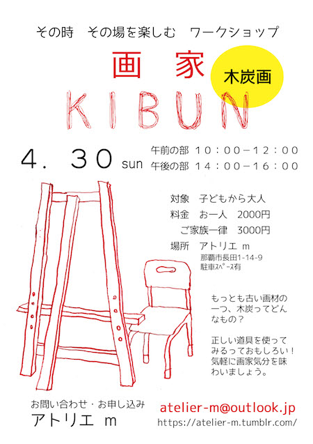画家KIBUN2のコピー