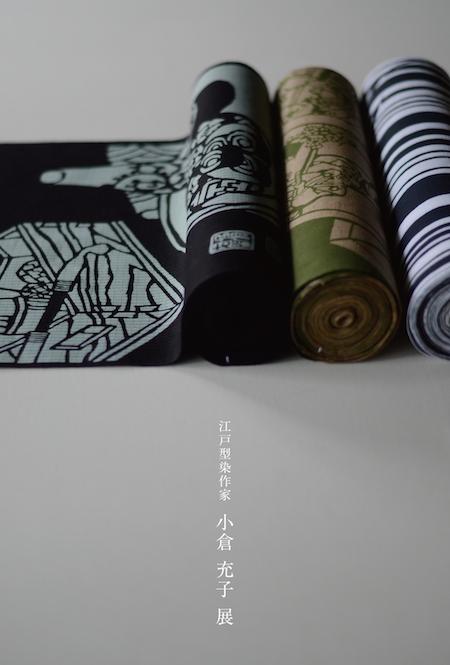 170304小倉展ol