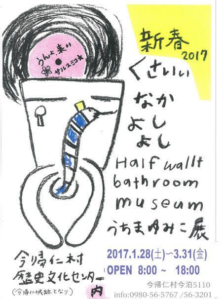 カレンドオキナワ送付用データ(ポスター)