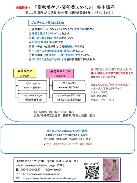 7月講座ウェブPRちらし-2
