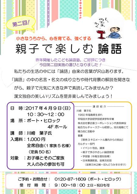 01-こども論語&女性講座チラシ-1