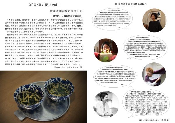 Shoka-便り2uraout
