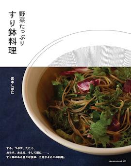 すり鉢料理本表紙