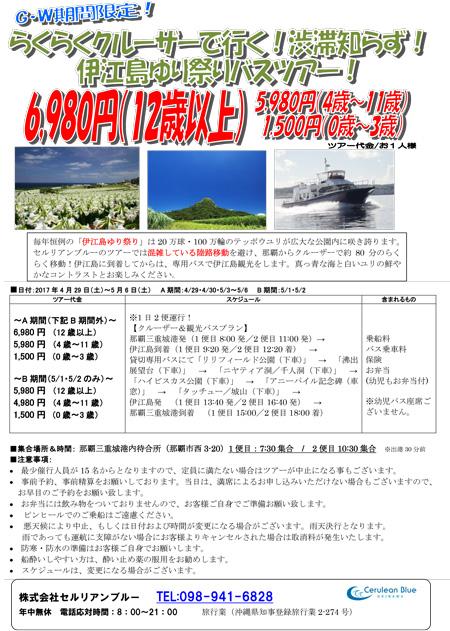 2017年伊江島ゆり観光バスちらし