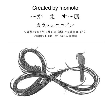 Createdbymomoto展プレスリリース170405-0508-1