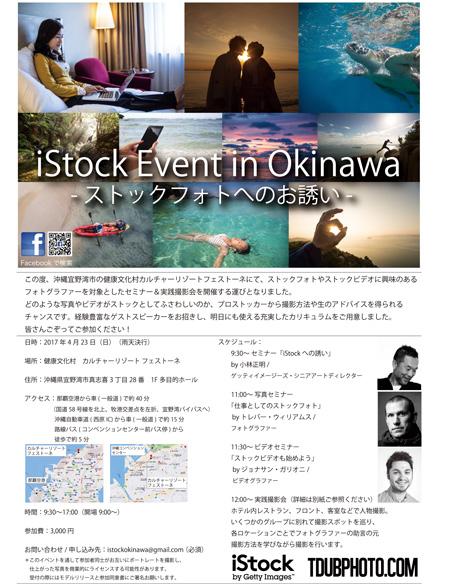 flyer-2017-Okinawa