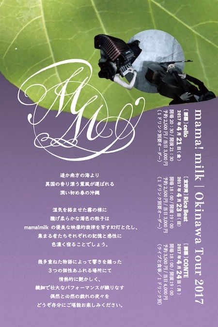mm-flyer-omote-530