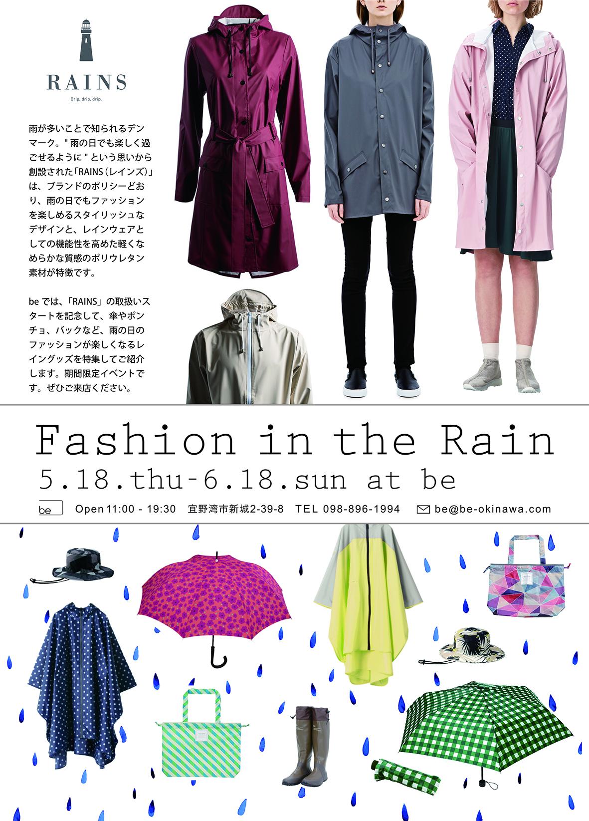 raingoods_A3ポスター