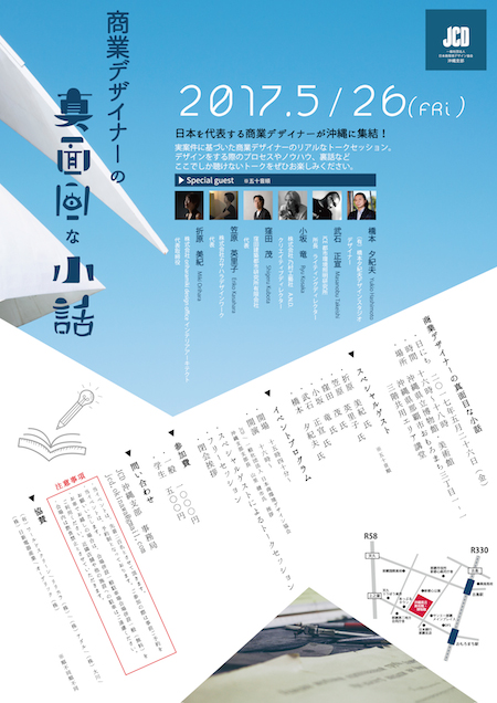 JCD沖縄総会フライヤー170411_OL_入稿