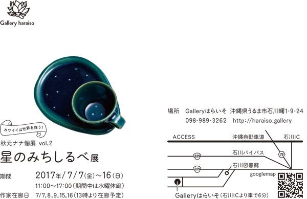 ナナさん個展2017入稿用ol-2