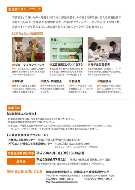 2017_youkou印刷-02