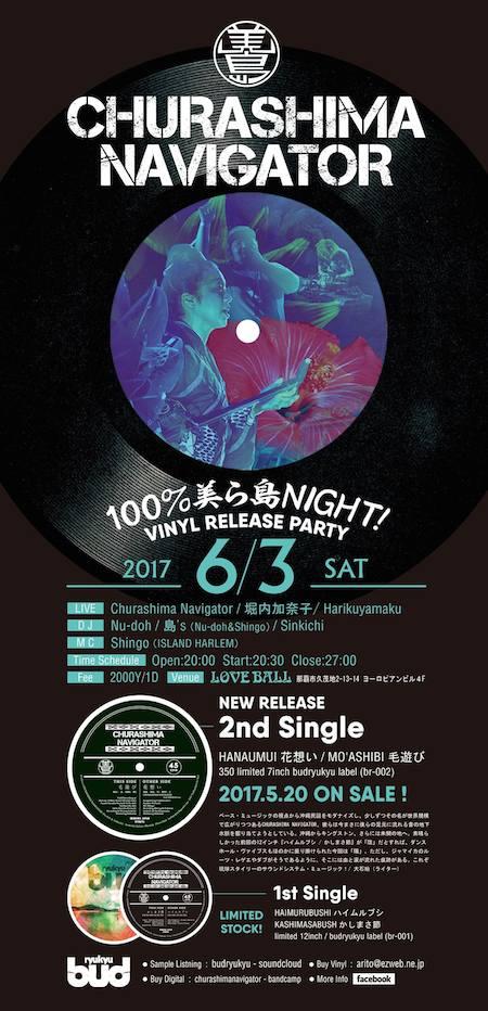 100%美ら島NIGHT_F_P