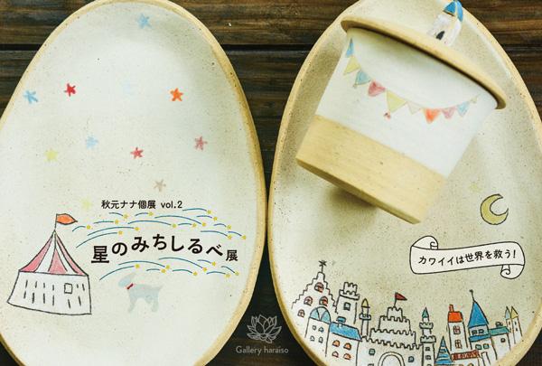 ナナさん個展2017入稿用ol-1