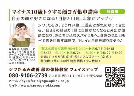 1_8_faceyoga-03-01