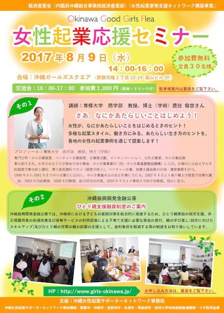 女性起業応援セミナー