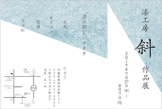 斜_りゅうDM