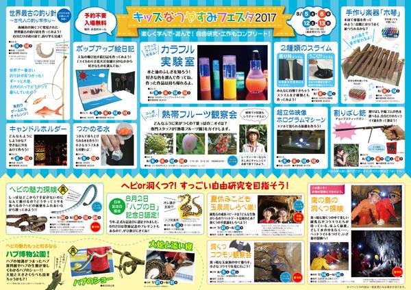 夏イベント ナカ