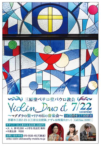 Violin Duo it_ポストカード_校了原稿(青)