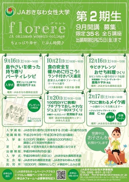 JAおきなわ女性部チラシ(情報サイト版)
