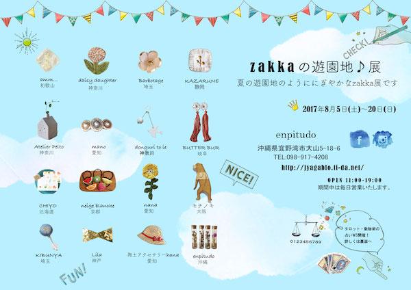 zakkaの遊園地♪展 のコピー