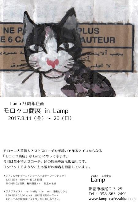Lamp2-4