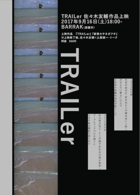 TRAILer_20170917_omote