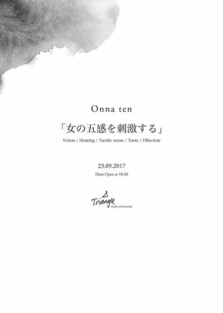 02_OnnaTen_flyer_omote
