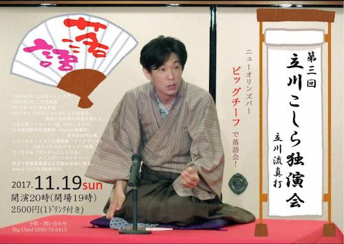 立川こしら独演会in宮古