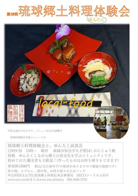 琉球郷土料理体験