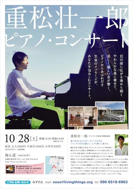 171028_uminchi