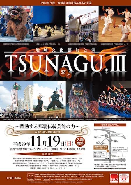 TSUNAGUポスター_OCVB