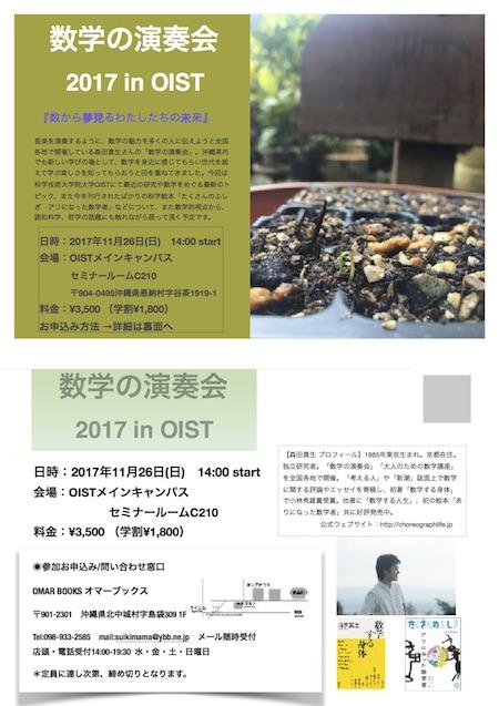 イベントチラシ OIST修正後-2