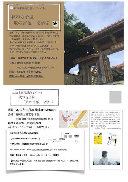 数学の演奏会 秋の寺子屋2017 神宮寺