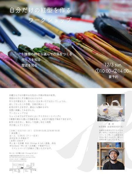 本店企画_紅型-2