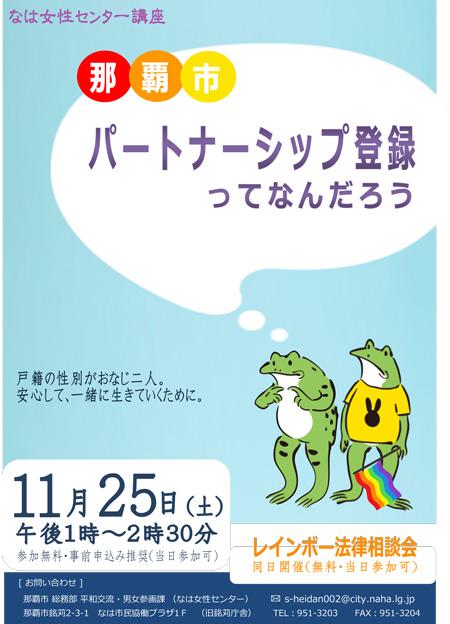 CALEND-OKINAWA広報用_なは女性センター講座