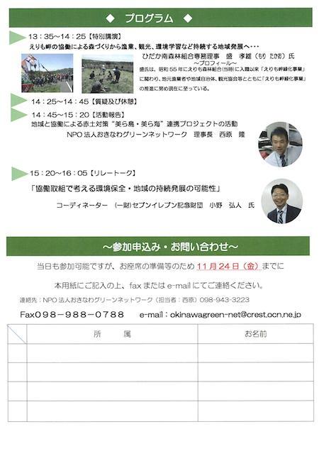 20171201シンポジウムチラシ裏面_ogn