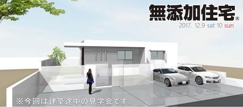 HP用画像(建築途中の家)