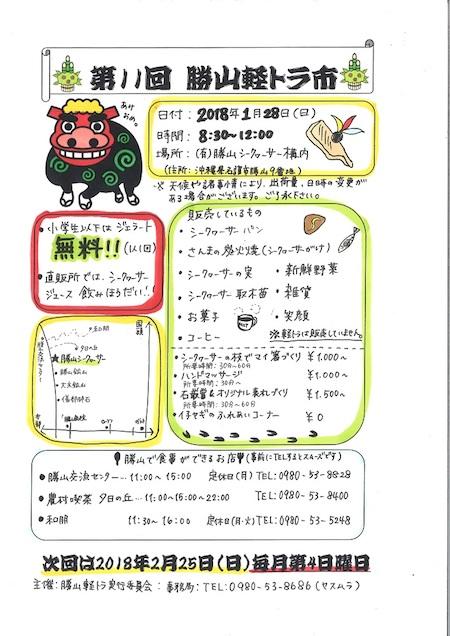 20171225103946_00001